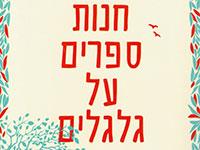 """עטיפת הספר """"חנות ספרים על גלגלים"""" / עיבוד: טלי בוגדנובסקי , גלובס"""