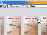 """הפלסתרים החדשים של Band-Aid. אקטיביזם ניהולי / איור: יח""""צ"""