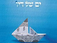 """עטיפת הספר """"ים של דיו""""  / עיצוב: טלי בוגדנובסקי , גלובס"""
