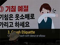 מסך עם הנחיות למניעת הידבקות בנגיף קורונה בסיאול, בירת קוריאה הדרומית  / צילום: Lee Jin-man, AP