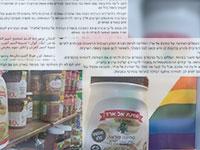 """הרשת גואשת במילות תמיכה לטחינת """"אלארז"""" / צילום: צילומי מסך"""