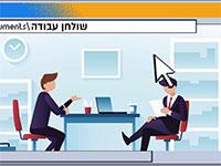 ראיון העבודה שעלה 19 מיליארד דולר / איור: shutterstock, שאטרסטוק