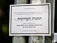 """מחאת תושבים בעקבות החלטת עיריית ת""""א לצמצם את החניה בכחול לבן ברחובות   / צילום: שלומי יוסף, גלובס"""