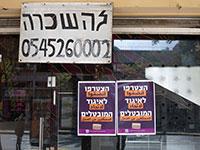 חלון ראווה ובו שלט להשכרה. אחד מבין אלפי עסקים שנאלצו לסגור בגלל המשבר הכלכלי / צילום: כדיה לוי, גלובס
