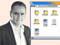 """דניאל מלכה, מנכ""""ל IBM / צילום: אור קפלן"""