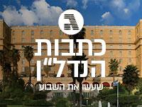 """מלון דוד המלך. כתבות הנדל""""ן שעשו את השבוע / צילום: יורם אשהיים"""