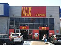 מקס סטוק, פתח תקווה / צילום: בר אל, גלובס