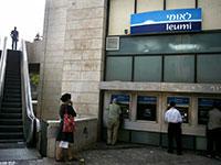 כספומט בירושלים. לא קשה ללמוד כיצד פועלים המנגנונים שבהם כספינו מנוהלים / צילום: Yonathan Weitzman, רויטרס