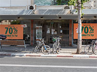 חנויות סגורות לאורך הרחוב בעקבות הסגר השני / צילום: כדיה לוי, גלובס