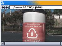 מתוך הקמפיין של קוקה קולה על אחריות סביבתית. סוג של התנצלות / צילום: מתוך יוטיוב