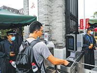 מצלמות לזיהוי פנים בשערי אוניברסיטת פקינג. עשרות אוניברסיטאות בסין הצטיידו במערכות כאלה כדי לנטר את הסטודנטים / צילום: רויטרס