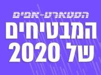 הסטארט-אפים המבטיחים של 2020 / צילום: גלובס