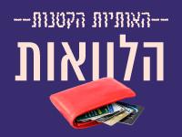 האותיות הקטנות - הלוואות  / עיצוב: אפרת לוי, גלובס
