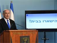 """ראש הממשלה נתניהו דורש מהציבור להישאר בבתים / צילום: קובי גדעון, לע""""מ"""