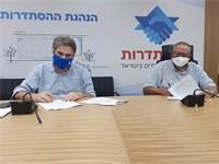 """חתימת ההסכם / צילום: דוברות ההסתדרות, יח""""צ"""