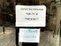 שלטים  / צילום: אביעד לוי, גלובס