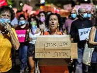 מפגינות נגד אלימות מינית בעקבות האונס הקבוצתי באילת / צילום: שלומי יוסף