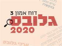 דוח אמון 2020 / עיבוד: טלי בוגדנובסקי , גלובס