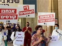 """שביתת האחיות במערכת הבריאות  / צילום: יח""""צ"""