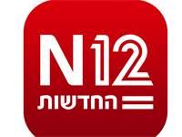 """אתר החדשות של חדשות 12 N12 / צילום: יח""""צ"""