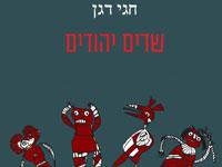 שדים יהודים עטיפת הספר