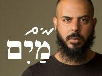 רועי חסן / צילום: ינאי יחיאל