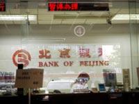 סין בנק סיני