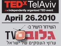 כנס TEDxTelAviv של גלובס