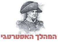 לוגו - המהלך האסטרטגי