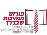 לוגו: פורום מנהיגות שבדרך