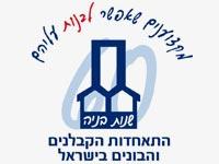 התאחדות הקבלנים והבונים בישראל