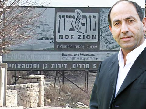 רמי לוי נוף ציון ירושלים / צילום: אריאל ירוזלימסקי יחצ