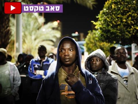 פליטים סודנים/ צילום:אדווארד קפרוב