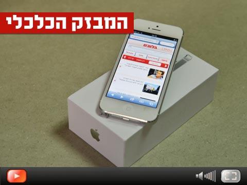 אייפון 5/ צילום : תמר מצפי