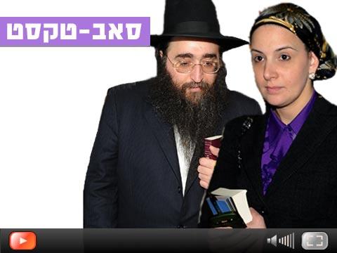 הרב פינטו / צילום: איל יצהר