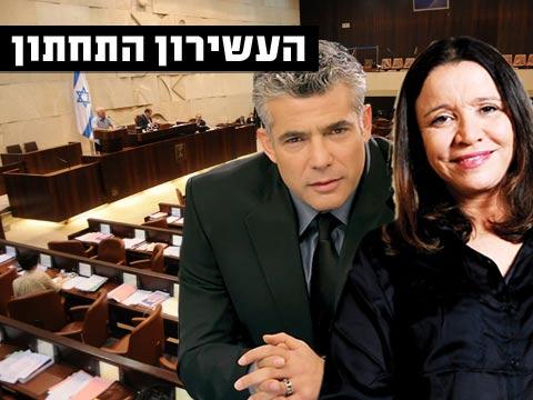 שלי יחימוביץ' יאיר לפיד / צילום: איל יצהר יחצ אוריה תדמור