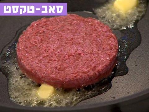 המבורגר מתאי גזע, סאב טקסט / צילום: רויטרס