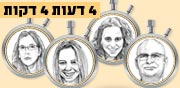 """למה כל כך שווה להיות משפחה """"חד הורית"""" בישראל?"""
