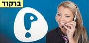 הקלטה סמויה: נציגת פלאפון בשיחה מרתיחה עם לקוח