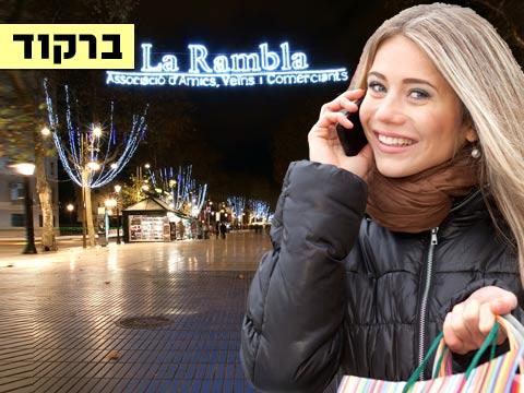 טלפון סלולרי על רקע ברצלונה / צילום: thinkstock
