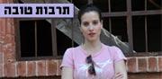 שווה צפייה: הישראלית שעושה כסף וקריירה מיו-טיוב