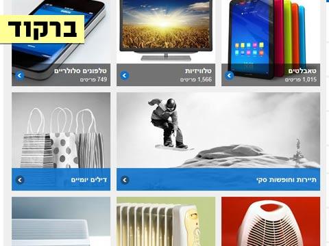 זאפ השוואת מחירים / צילום מסך מתוך האתר