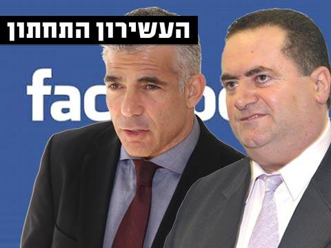 ישראל כץ יאיר לפיד / צילום: תמר מצפי יוסי כהן יחצ