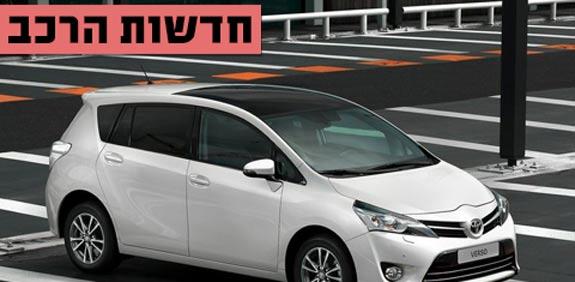 חדשות הרכב,טויוטה ורסו / צילום: יחצ