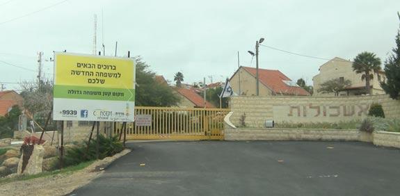 הישוב אשכולות, דרום הר חברון / צילום: וידאו