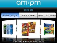 AMPM / צילום מסך