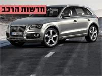 """חדשות הרכב אאודי Q5 2015 / צילום: יח""""צ"""