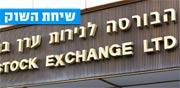 """צפו: מניות ישראליות שכדאי לקנות היום בבורסה בת""""א"""