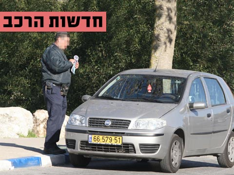 חדשות הרכב, פקח חניה, דוחות / צילום: אריאל ירוזלמסקי