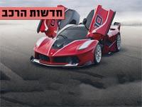 """פרארי החדשה , Ferrari Fxx  / צילום: יח""""צ"""